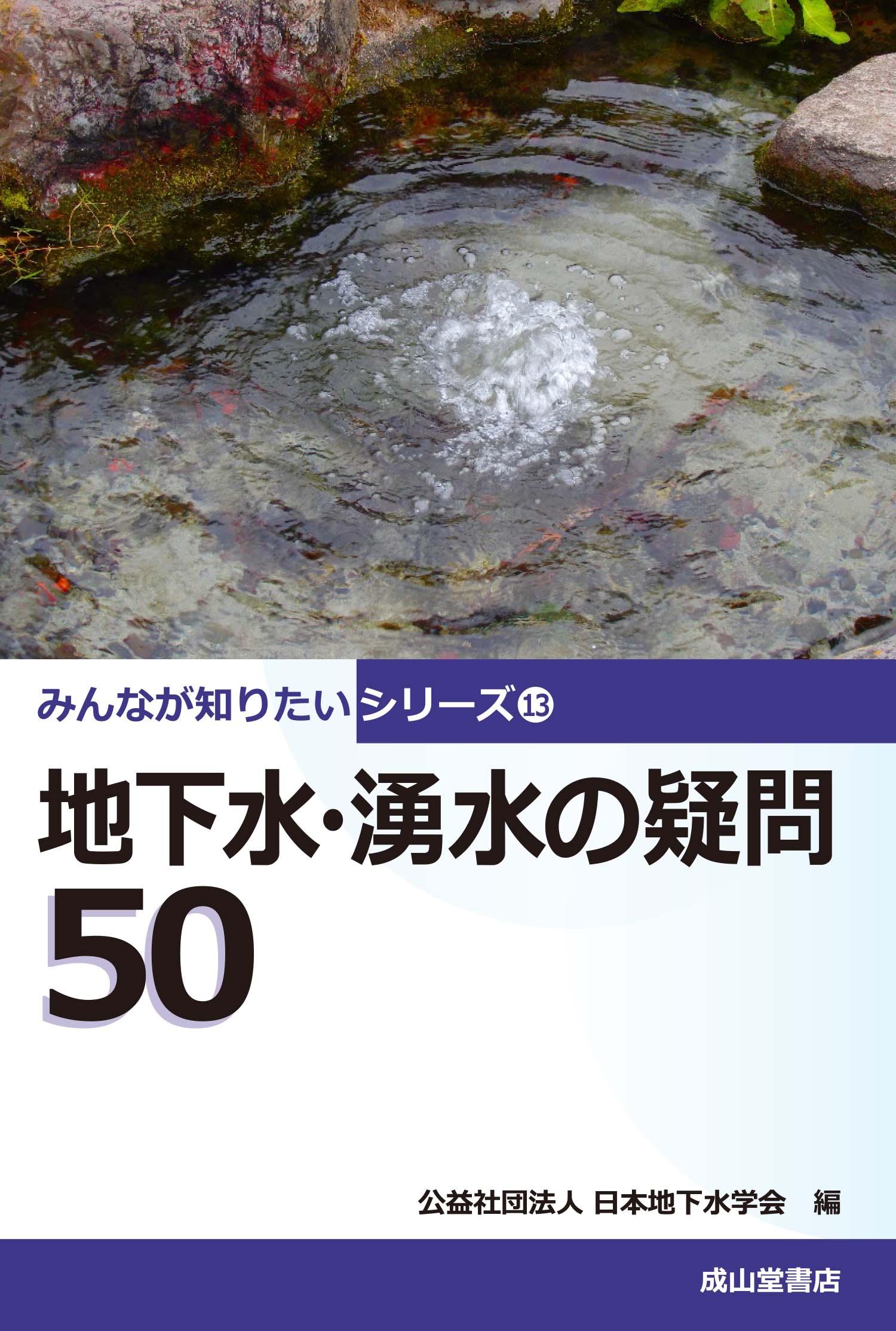 地下水・湧水の疑問50表紙